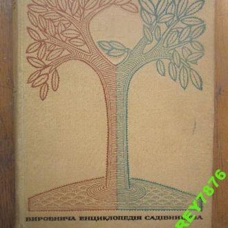 Виробнича енциклопедія садівництва. 1969