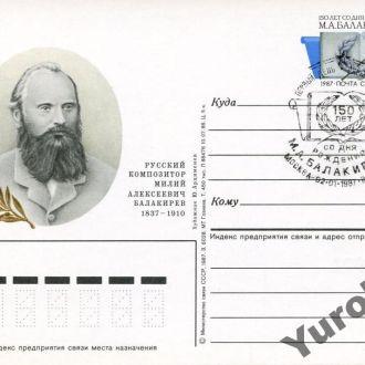 СССР Русский композитор М.А. Балакирев 1837 - 1910