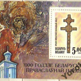 Беларусь 1000 лет Православной церквы Блок