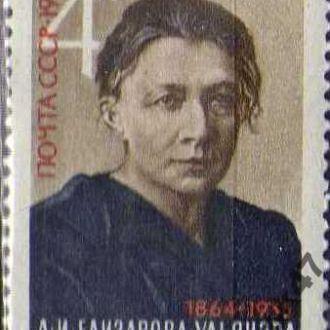 1964 100 лет со дня рождения Елизаровой -Ульяновой