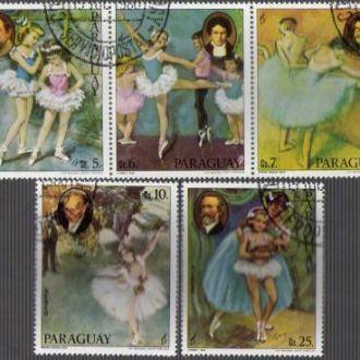 Парагвай Искусство Балет Танцы Театр Личности