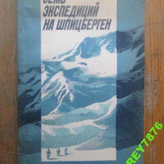 Корякин. Семь экспедиций на Шпицберген.