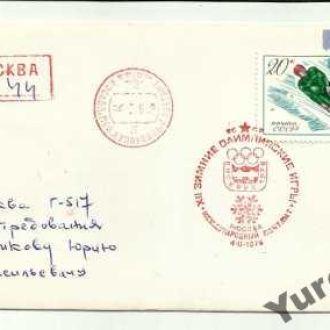 СССР 1976 КПД ОИМПИАДА СГ РЕДКИЙ МЕЖДУНАР ПОЧТАМТ