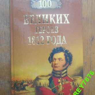 100 великих героев 1812 года.