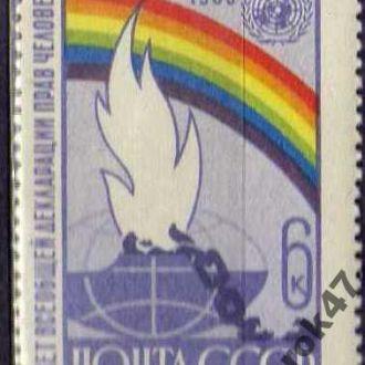 1963 15 лет Всеобщей Декларации прав человека.
