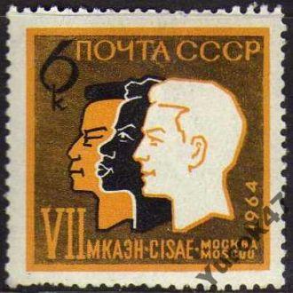 1964 VII Межд. конгресс антропологов и этнографов.