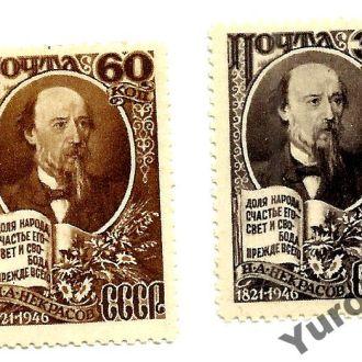 СССР MNH 1946 НЕКРАСОВ