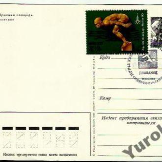 СССР 1980 ПК СГ ПЛАВАНИЕ