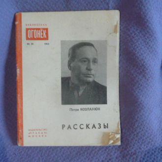 Козланюк. Рассказы. 1953