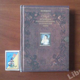 Из истории литературного быта пушкинской поры