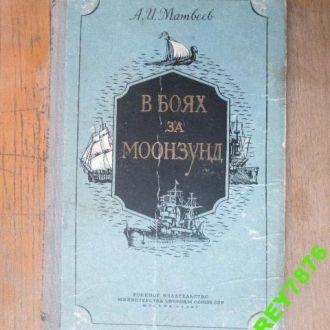В боях за Моонзунд. Матвеев. 1957.