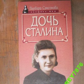 Дочь Сталина. Самсонова. Женщина-миф.