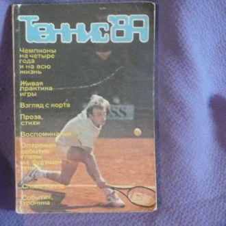 Теннис-89. Альманах.
