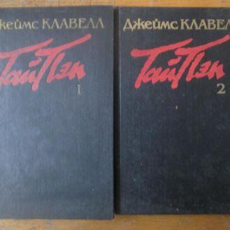 Клавелл. Тай Пэн. В 2 томах.