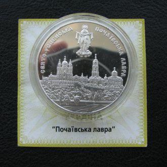 Почаївська Почаевская лавра 10 грн 2003