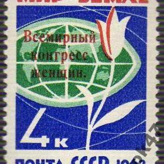 1963 Всемирный конгресс женщин.
