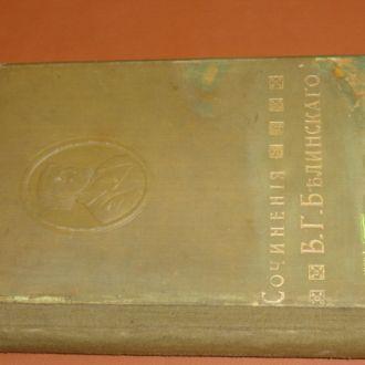 Белинский В.Г. Т.1   1911.
