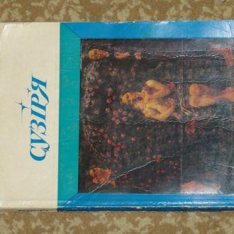 Созвездие (сборник на укр.) вып.21 1984.