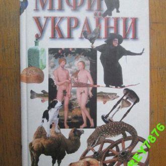 Міфи України.