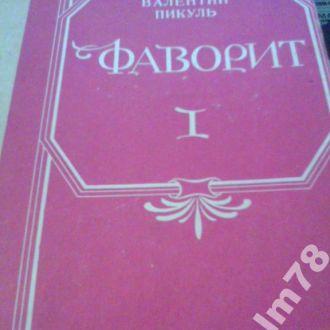 Валентин Пикуль -Фаворит- 1том