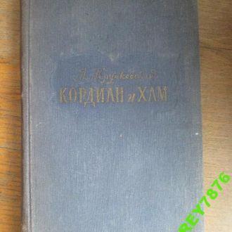Кручковский. Кордиан и Хам. 1950