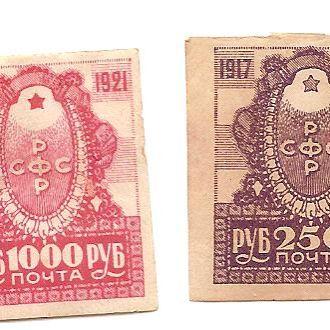 Почтовые марки СССР-РСФСР