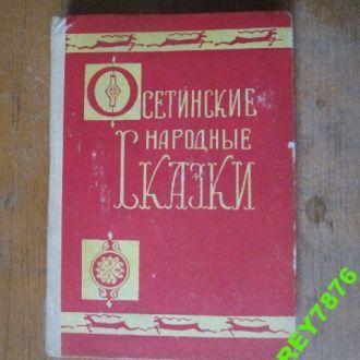 Осетинские народные сказки.
