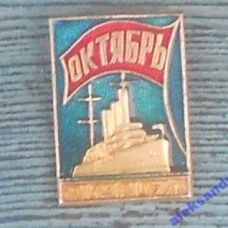 Октябрь 1917 АВРОРА