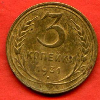 3 копейки 1931 с