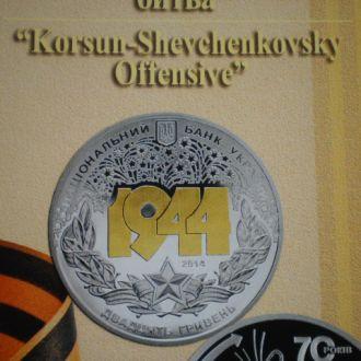 корсунь-шевченківська битва буклет офіційна продукція НБУ України.