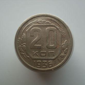 20 копеек 1936 года СССР
