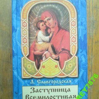 Славгородская. Заступница Всемилостивая.
