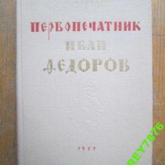 Березов. Первопечатник Иван Федоров. 1952