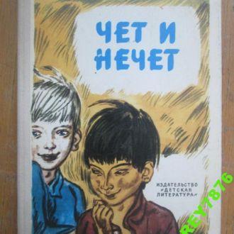 Стрелкова. Чет и нечет. рис.Юдина. 1983