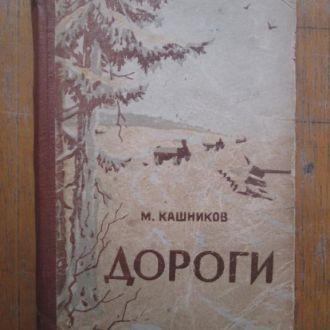 Кашников. Дороги. 1957