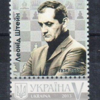2014 Украина Шахматы Леонид Штейн MNH **