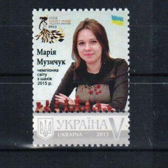 2015 Украина Шахматы Мария Музычук MNH **