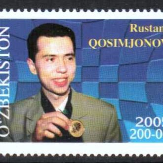 2005 Узбекистан Рустам Касымджанов Шахматы MNH **