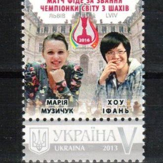 2016 Украина Шахматы Музычук Ифань MNH **