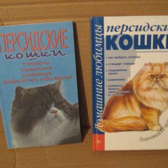 Персидские кошки 2 книги