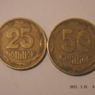 25 50 копеек 1994 года
