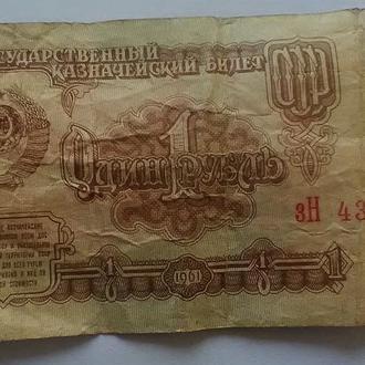 СССР. 1 рубль 1961 г.