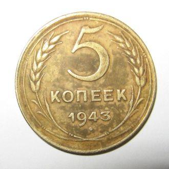 5 копеек 1943 г. СССР