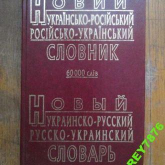 Новый Украинско русский русско украинский словарь.