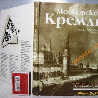 Кремль. Путеводитель. 1987г.