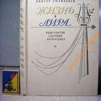 Афанасьев В.В. Жизнь и лира. О поэте Козлове И.