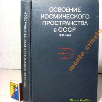 Освоение космического пространства в СССР. Официальные сообщения и материалы центральной 1957-67