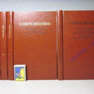 Современник Литературный журнал в 4 томах+приложение Пушкин репринт 1836/1987