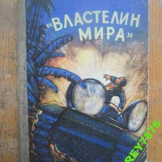 Дашкиев. Властелин мира. 1957