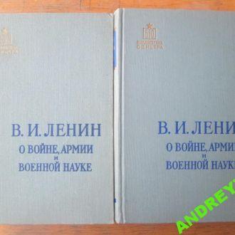 Ленин о войне армии и военной науке. В 2т. 1957